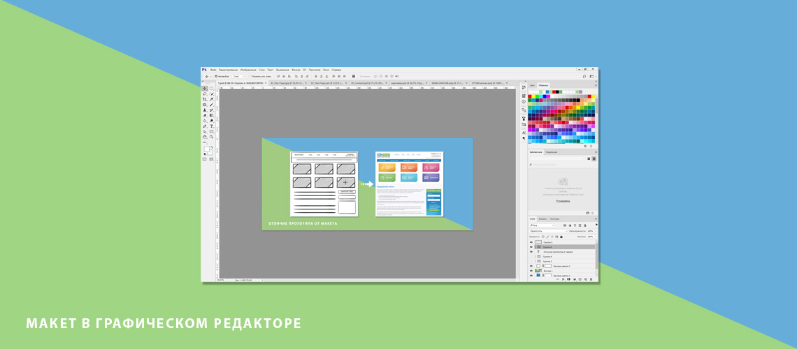 Макет в Adobe Photoshop